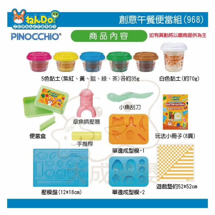【大成婦嬰】日本 PINOCCHIO -黏Do! 創意黏土-創意午餐組(968) 3歲以上適用 1