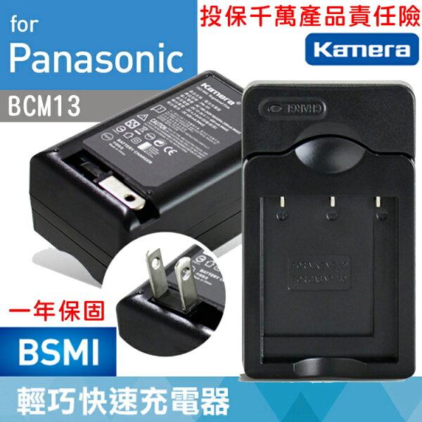 攝彩@Panasonic BCM13充電器ZS30 ZS35 ZS40 ZS45 TS5 TZ40 FT5 座充