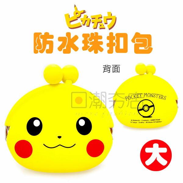 ^~日潮夯店^~   皮卡丘 Pikachu 神奇寶貝 寶可夢 口袋怪獸 防水 矽膠 珠扣
