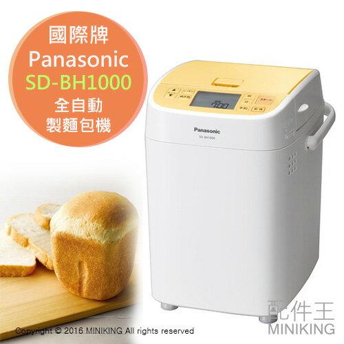 【配件王】日本代購 國際牌 Panasonic SD-BH1000 全自動製麵包機 1斤型 另售 SD-BMT1001