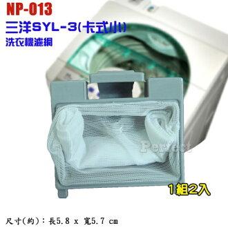 三洋SYL-3(卡式小)洗衣機濾網 NP-013 **免運費** 一組2入