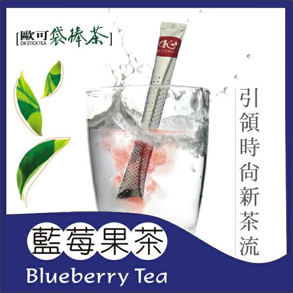 《歐可袋棒茶》藍莓果茶(10支/盒)。新鮮藍莓;乾燥濃縮萃取,午茶必備飲品!