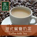 《真奶茶》港式鴛鴦奶茶,咖啡+奶茶的震撼體驗,超絕配! 0