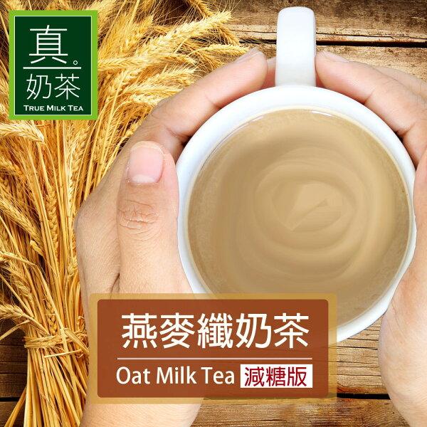 每日限量↘《真奶茶》燕麥纖奶茶【減糖版】(每盒10包)❤使用瑞典進口燕麥粉,搭配胚芽風味與紐西蘭奶粉,每天必備營養早餐!
