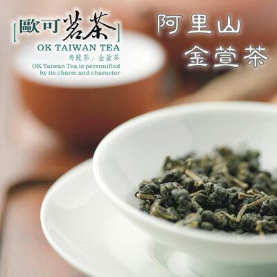 【台湾から直送日本】《歐可茶葉》經典阿里山金萱茶600g【約6160円】