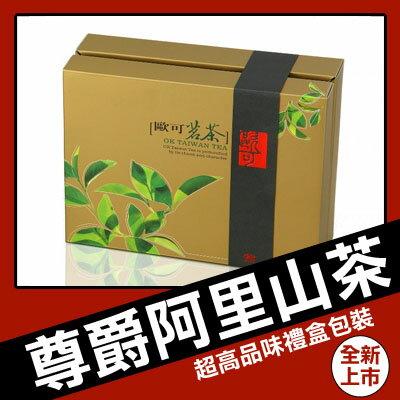 《歐可茶葉》尊爵阿里山茶葉禮盒。頂級設計款,品味質感禮品! 2