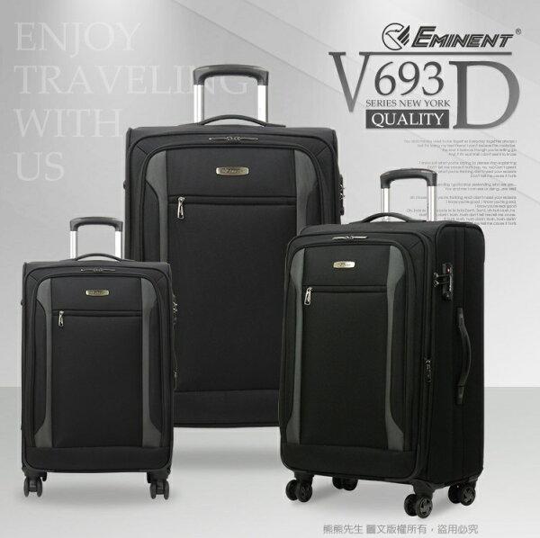 《熊熊先生》2016熱銷 Eminent萬國通路 29吋行李箱旅行箱 V693D 可加大防潑軟箱布箱拉桿箱