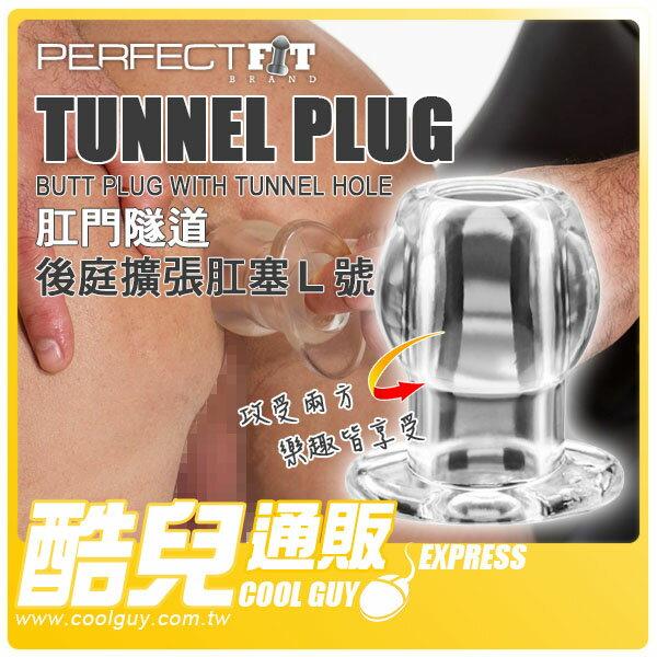 【L號透明】美國玩美先生 Perfect Fit Brand 肛門隧道後庭擴張肛塞 TUNNEL PLUG CLEAR