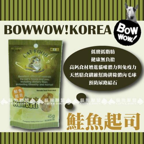 +貓狗樂園+ 韓國BOWWOW【愛貓。鮭魚起司捲。45g】40元 - 限時優惠好康折扣