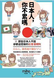 日本人,你不累嗎?那些日本人不說、卻都這麼做的社會潛規則