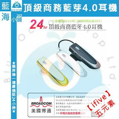 【ifive】運將好幫手 頂級商務藍牙4.0耳機★業界唯一連續通話24小時★黑色/ 金色/ 白色3色任選