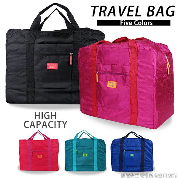 《熊熊先生》旅遊好幫手 超實用 折疊旅行袋 超大容量 行李箱 旅行箱 收納袋 旅行袋