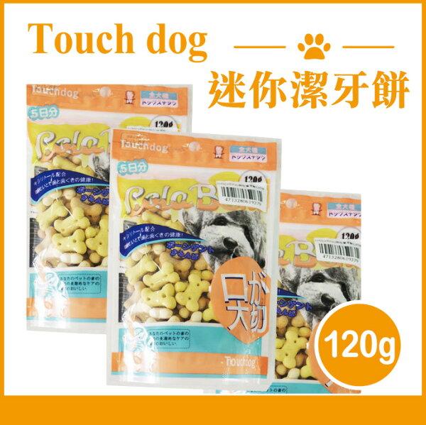 Touch dog迷你潔牙餅-120g