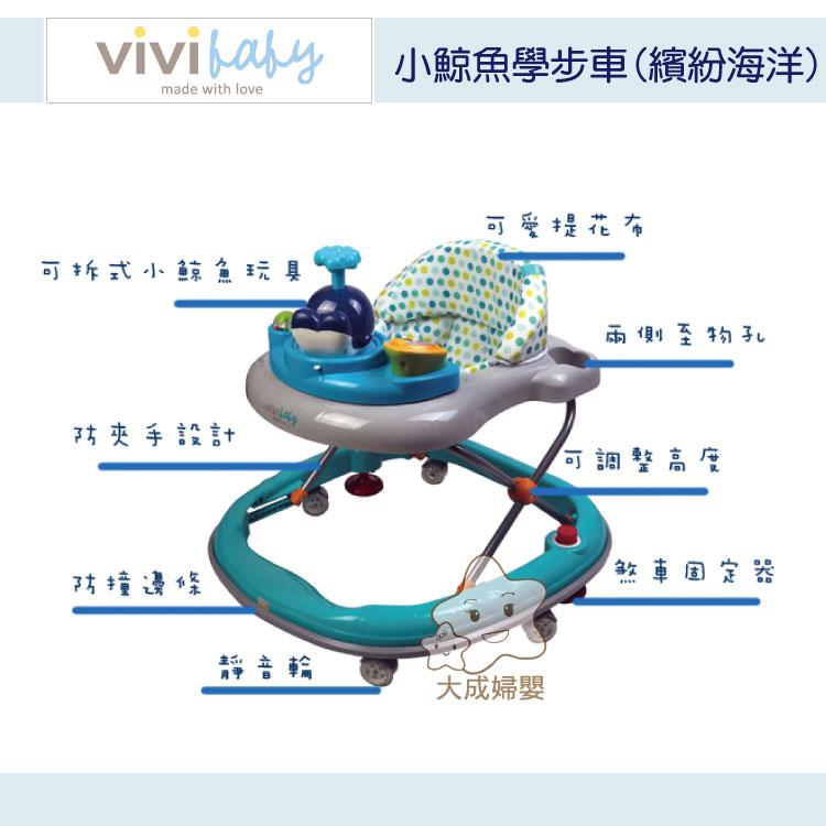 【大成婦嬰】vivi baby 小鯨魚學步車17373 (繽紛海洋) 6個月以上適用 1