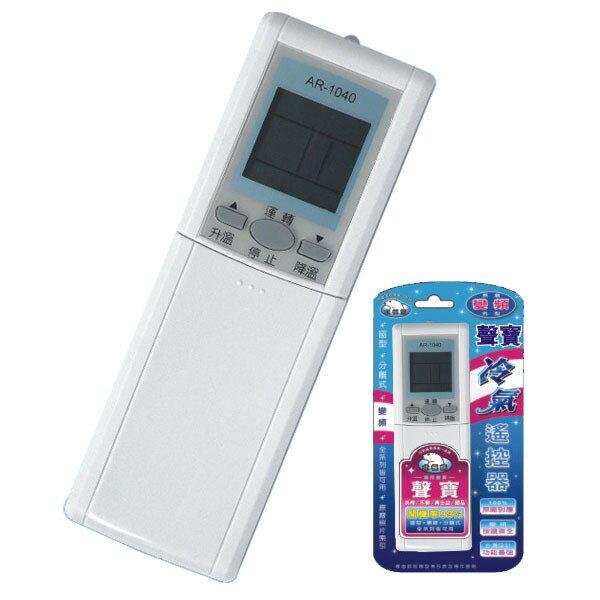 北極熊(聲寶.禾聯.良峰.萬士益.國品)冷氣遙控器 AR-1040/1060