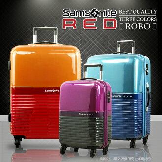 《熊熊先生》新秀麗Samsonite Red 頂級行李箱 ROBO 登機箱 旅行箱 20吋 TSA海關鎖 75R 附原廠託運套