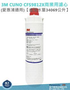 3M CUNO CFS9812X商業用濾心(愛惠浦通用)【處理水量34069公升】洽詢專線(05):2911373