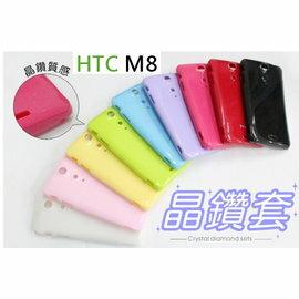 HTC ONE M8 韓國晶鑽套 彩色TPU軟套 手機套 保護套