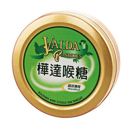 VALDA 樺達喉糖 (薄荷) 50G【瑞昌藥局】900018