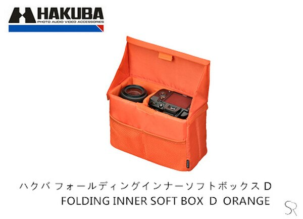 HAKUBA FOLDING inner soft box D款相機內袋 顏色:橘