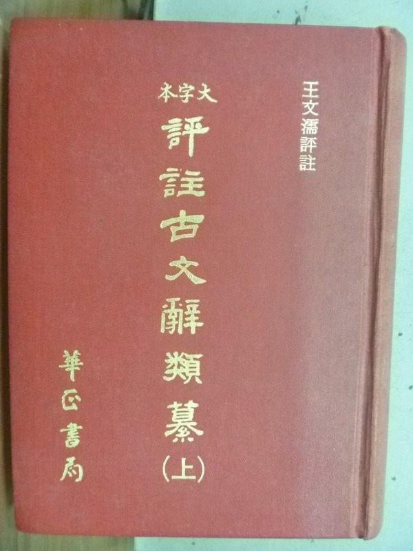 ~書寶 書T7/文學_IQM~評註古文辭類纂^(上^)_王文儒