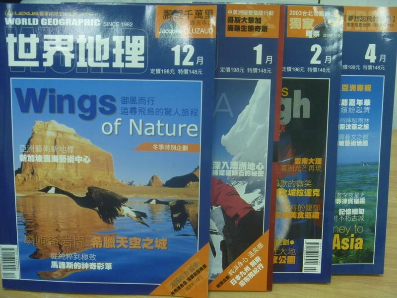 ~書寶 書T5/雜誌期刊_YGW~世界地理_244^~248期間_4本合售_希臘天空之城等