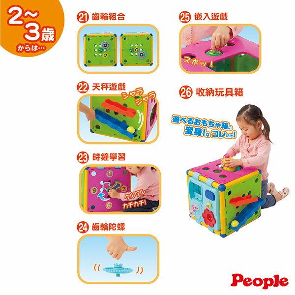 People - 新動動腦力體力玩具箱 6