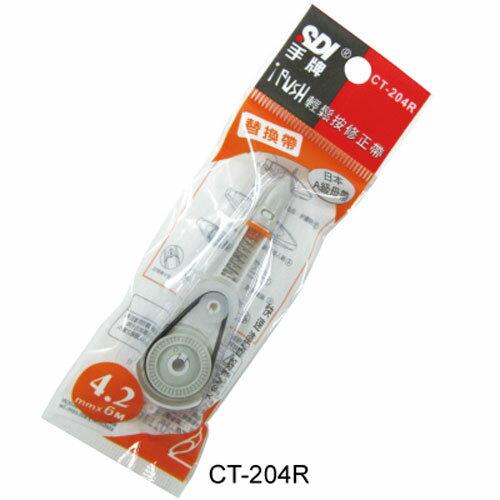 【SDI 手牌 修正替帶】 CT-204R/CT-205R/ CT-206R 輕鬆按修正替帶/補充帶
