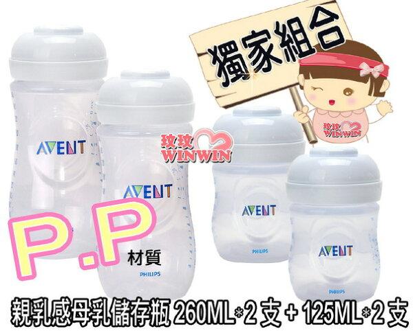 AVENT - P.P 輕乳感母乳儲存瓶260ML*2支+125ML*2支(裸瓶)