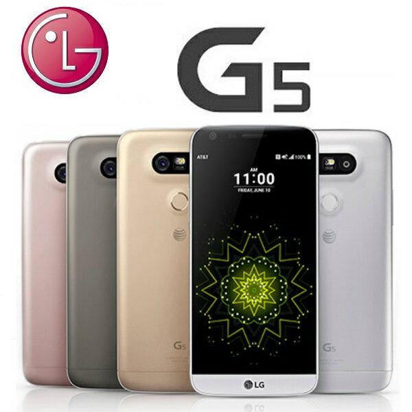 【原廠現貨】LG 樂金 G5(H860)5.3吋 4G/32G 4G LTE 智慧型手機 積木模組●雙卡雙待●指紋辨識