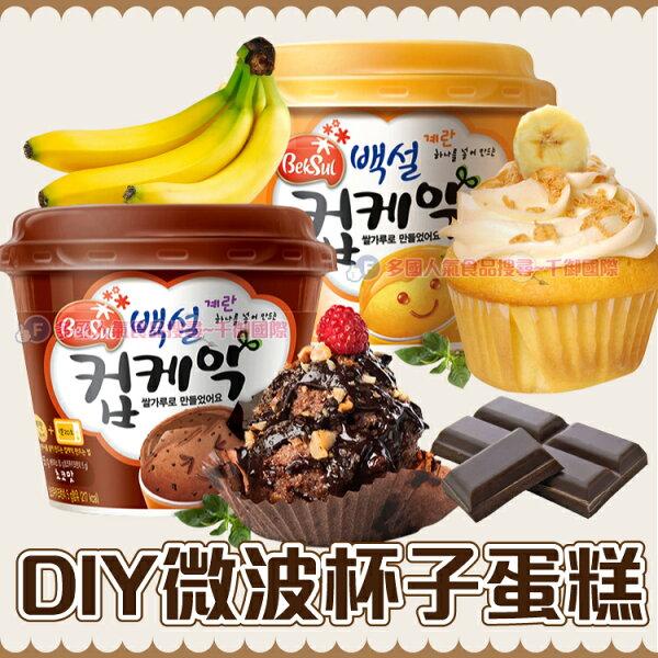 韓國DIY微波杯子蛋糕 cup cake [KO8801007697321]千御國際