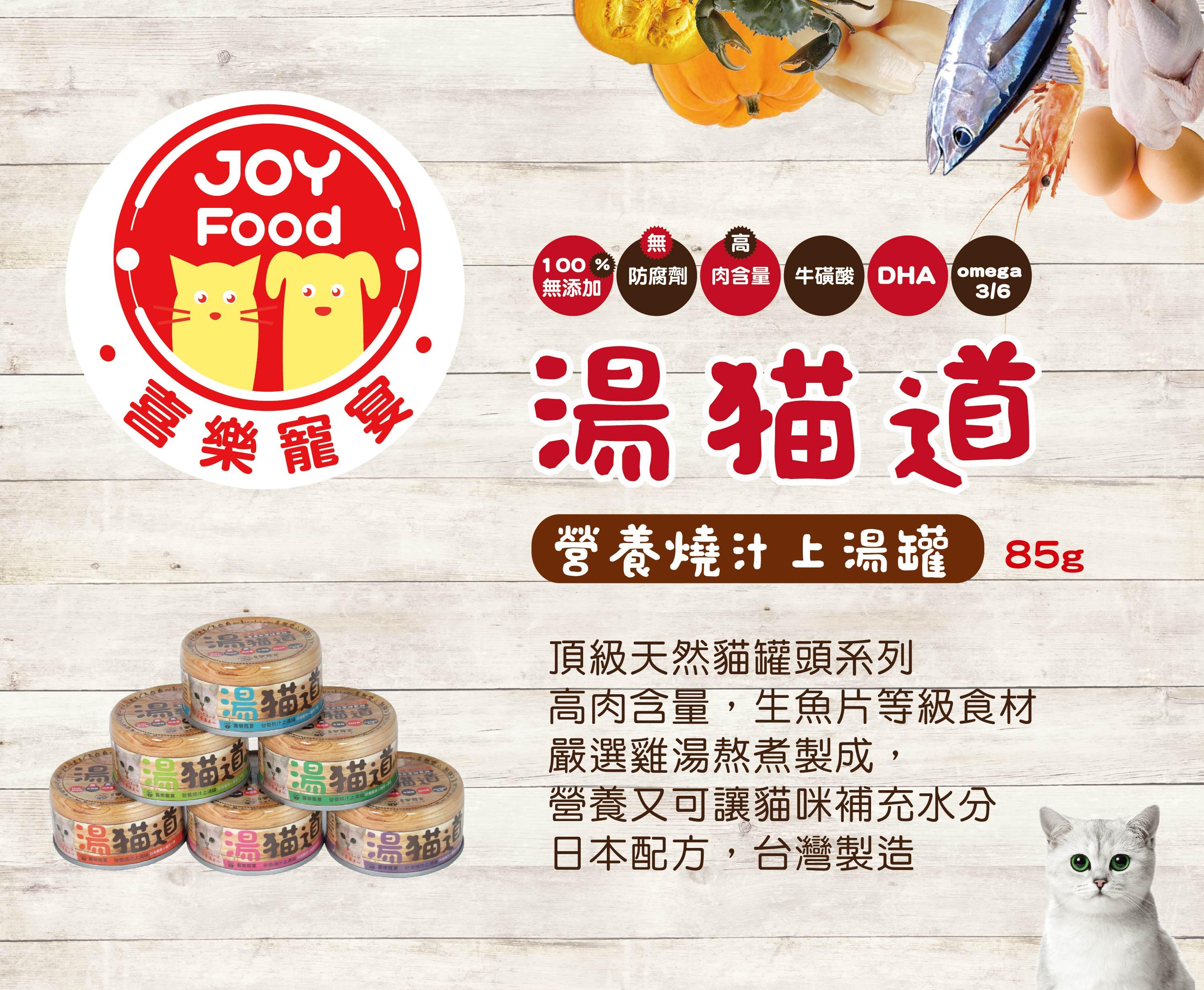 喜樂寵宴-湯貓道之營養燒汁上湯罐-貓罐85gx24入 - 限時優惠好康折扣