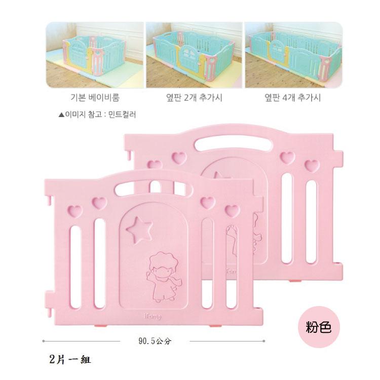 【大成婦嬰】韓國 Ifam BaBy Room 遊戲圍欄專屬延伸片 (駝、粉紅、綠) 1