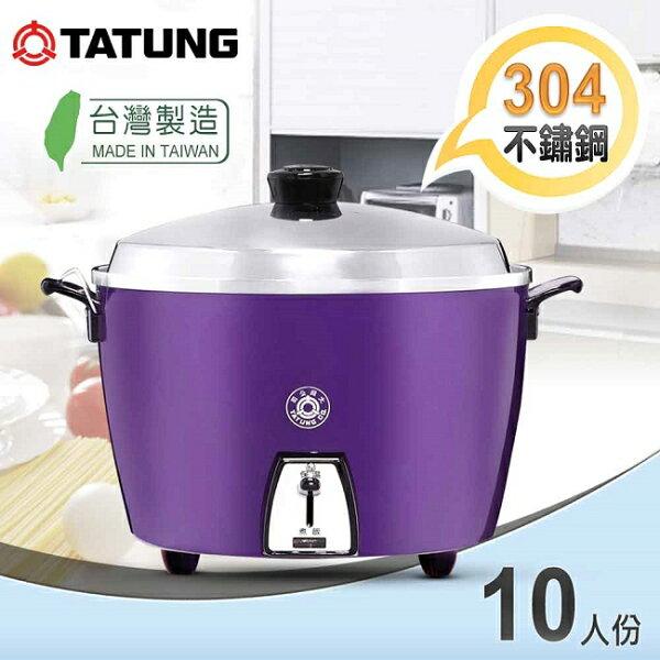 【大同TATUNG】10人份電鍋(簡配)。紫色/TAC-10L-CU