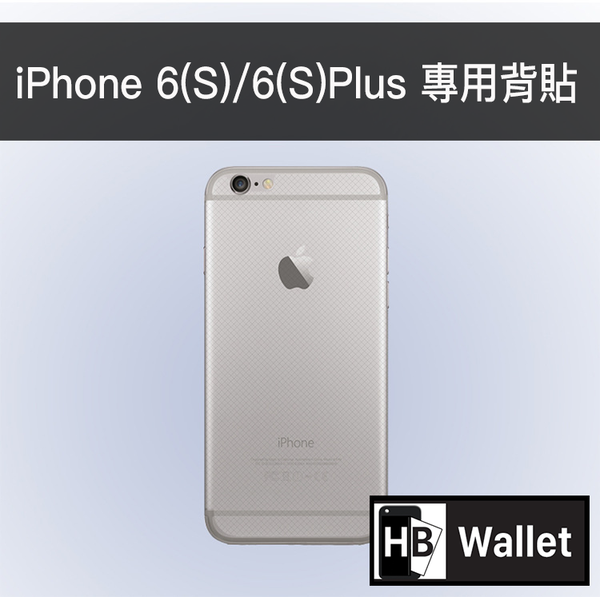【HB Wallet 插卡桑】iPhone 6(S)/6(S)Plus用格狀紋背貼