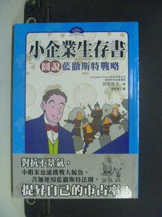 【書寶二手書T6/財經企管_JMR】小企業保留書:圖說藍徹斯特戰略_田岡佳子