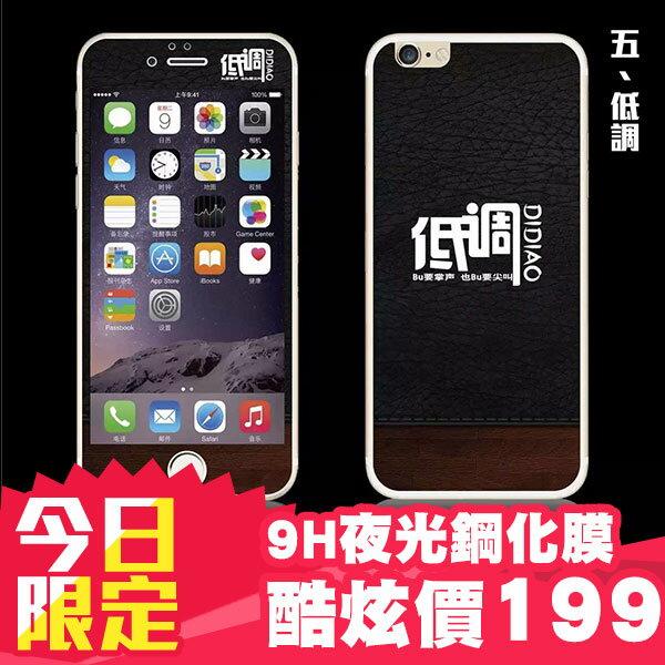 超薄 超硬 夜光9H 抗刮 防指紋 疏油疏水 鋼化玻璃膜組 玻璃貼 保護膜 後保貼 Iphone 6 I6 plus