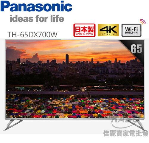 【佳麗寶】-(Panasonic國際牌)65型4K 3D日本製智慧連網電視TH-65DX700W