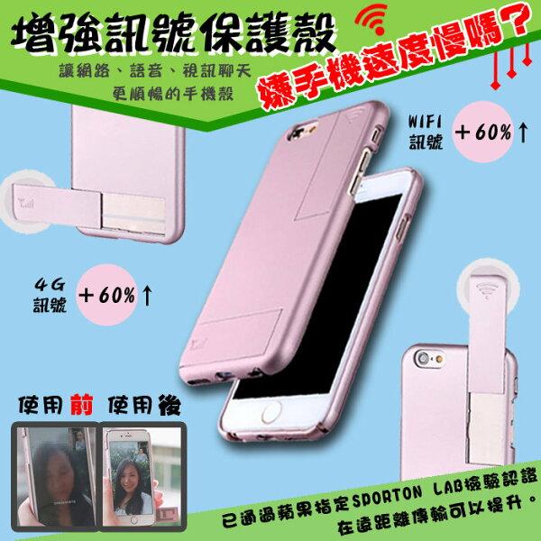 EZGO 4G+WIFI 增強信號保護殼 手機殼 5.5吋 iPhone 6/6S PLUS I6+ IP6+ 手機套 保護套 保護殼 硬殼 背蓋 天線 送禮 自用 禮贈品