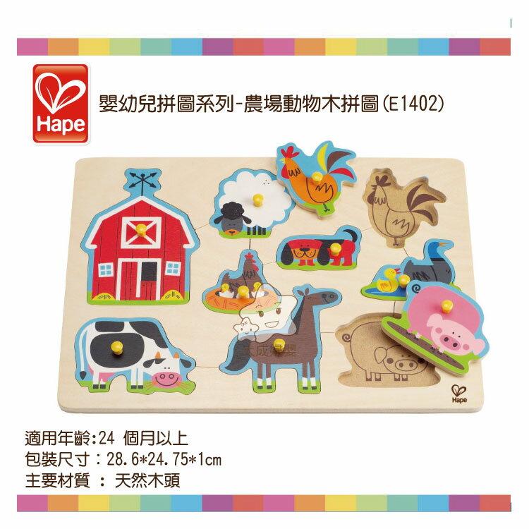 【大成婦嬰】德國 Hape 愛傑卡 工程交通木拼圖 E1401 益智遊戲 親子 1
