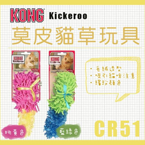 +貓狗樂園+ KONG【Kickeroo。莫皮貓玩具。CR51】160元 0