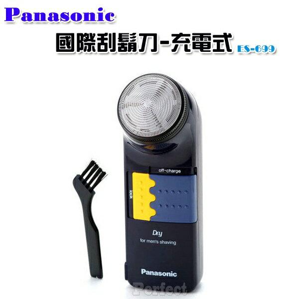 【Panasonic ● 國際】單刀頭充電式刮鬍刀 ES-699   **免運費**