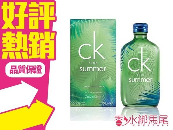 ◐香水綁馬尾◐ CK One Summer 2016 夏日限量版 淡香水 香水空瓶分裝 5ML 夏日版開跑~