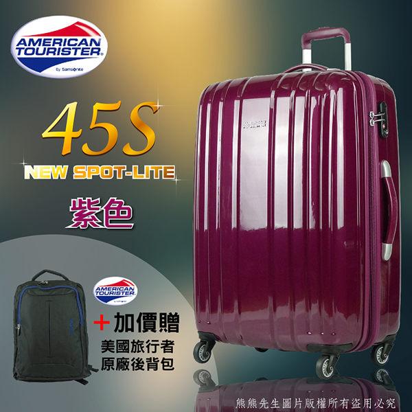 《熊熊先生》Samsonite 美國旅行者 行李箱|旅行箱 限時優惠送包包 45S 大容量20吋