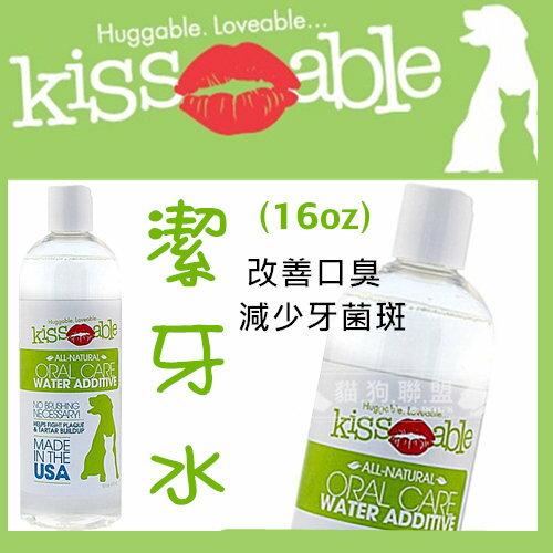 +貓狗樂園+ Cain & Able【KissAble潔牙水】390元 0