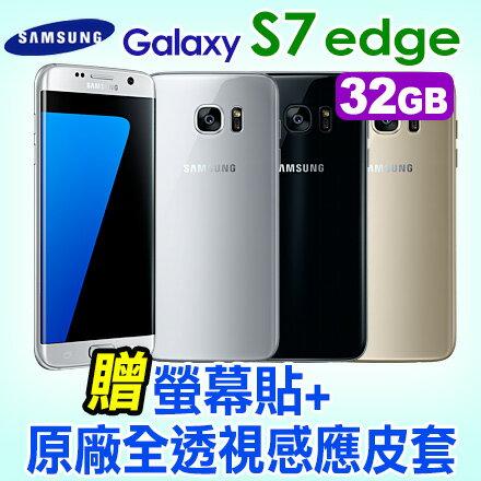 SAMSUNG GALAXY S7 edge 32GB 贈原廠全透視感應皮套+螢幕貼 雙曲面 防水 4G 智慧型手機