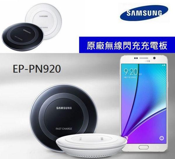 Samsung NOTE5 EP-PN920【原廠無線閃充充電板】無線充電盤,原廠盒裝 NOTE5 N9208、S6 Edge