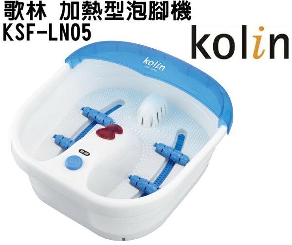 KSF-LN05【歌林】加熱型泡腳機 保固免運-隆美家電