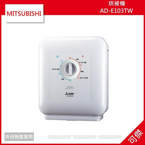 可傑 MITSUBISHI 三菱 烘被機 AD-E103TW (雅典白) 公司貨