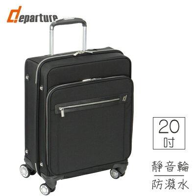 行李箱 20吋登機軟箱 八輪拉鍊箱 簡約時尚-黑色 :: departure 旅行趣 ∕ UP003 0